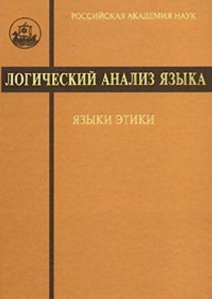 Logicheskij analiz jazyka. Jazyki etiki