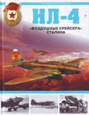 """Il-4. """"Vozdushnye krejsera"""" Stalina"""
