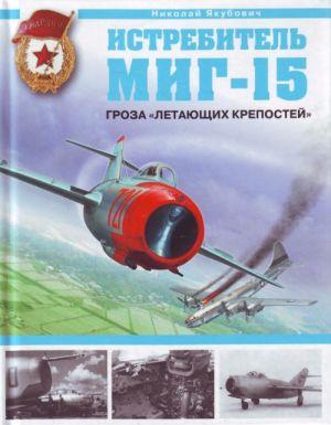 """Istrebitel MiG-15. Groza """"Letajuschikh krepostej"""""""