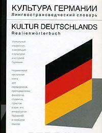 Kultura Germanii. Lingvostranovedcheskij slovar / Kultur Deutschlands: Realienworterbuch
