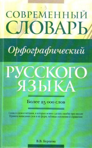 Sovremennyj orfograficheskij slovar russkogo jazyka