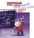 Nauchnyj stil rechi: tekhnicheskij profil. The set consists of book and CD in MP3 format