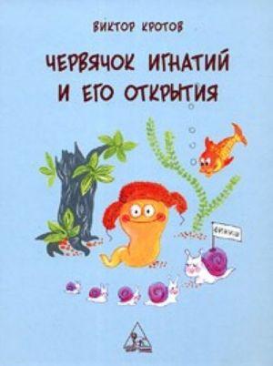 Chervjachok Ignatij i ego otkrytija.