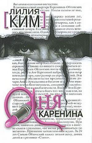 Anja Karenina