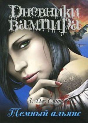Dnevniki vampira: Temnyj aljans