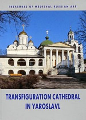 Transfiguration Cathedral in Yaroslavl
