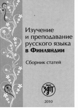 Izuchenie i prepodavanie russkogo jazyka v Finljandii. Sbornik statej