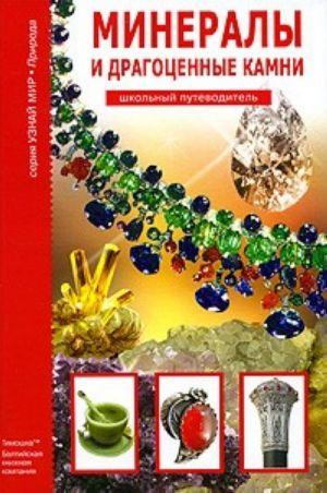 Mineraly i dragotsennye kamni