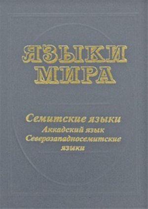 Jazyki mira. Semitskie jazyki. Akkadskij jazyk.Severozapadnosemitskie jazyki