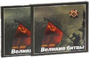 1941-1945 : Velikie bitvy