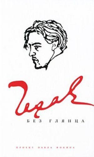 Chekhov bez gljantsa