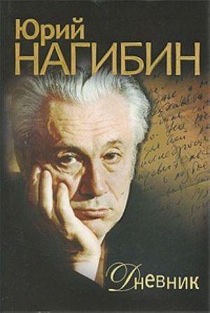 Jurij Nagibin. Dnevnik