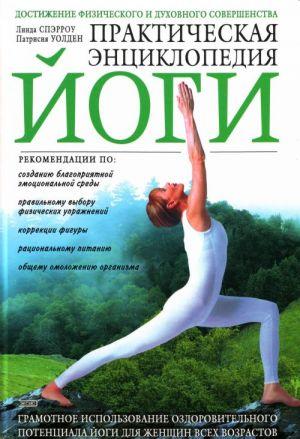 Prakticheskaja entsiklopedija jogi