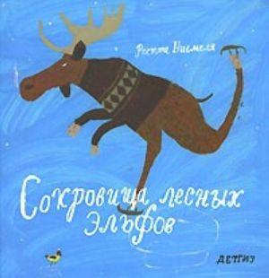 Sokrovischa lesnykh Elfov