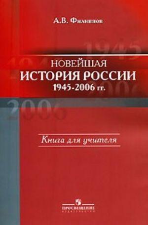 Novejshaja istorija Rossii, 1945-2006 gg. Kniga dlja uchitelja