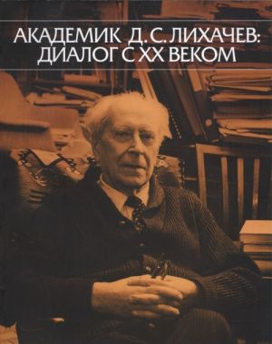Akademik D.S.Likhachev: dialog s XX vekom. Katalog vystavki.