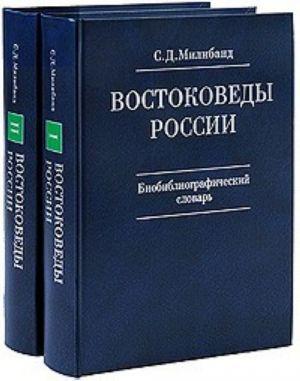 Vostokovedy Rossii. Biobibliograficheskij slovar (komplekt iz 2 knig)