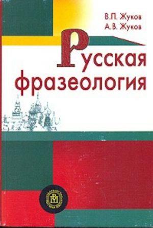 Russkaja frazeologija