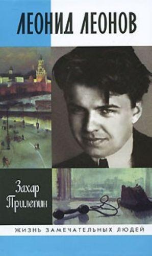 Leonid Leonov
