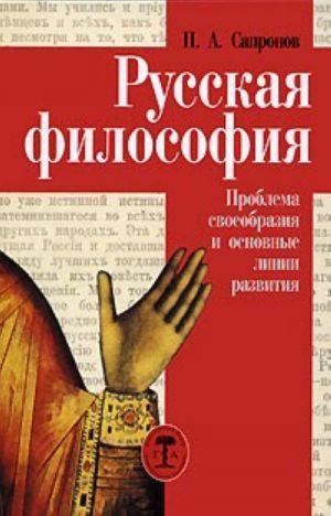 Russkaja filosofija. Problema svoeobrazija i osnovnye linii razvitija