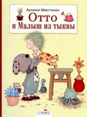 Otto i Malysh iz tykvy