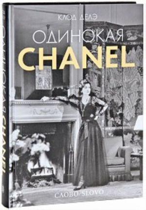 Odinokaja Chanel