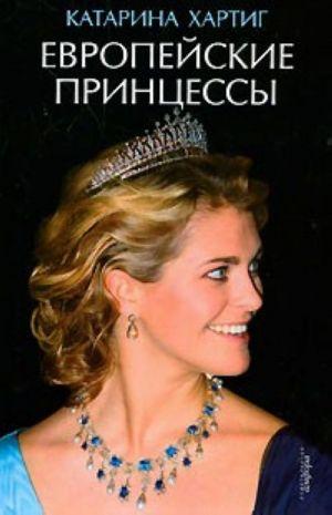 Evropejskie printsessy