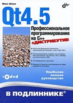 Qt4.5. Professionalnoe programmirovanie na C++ (+ DVD-ROM)