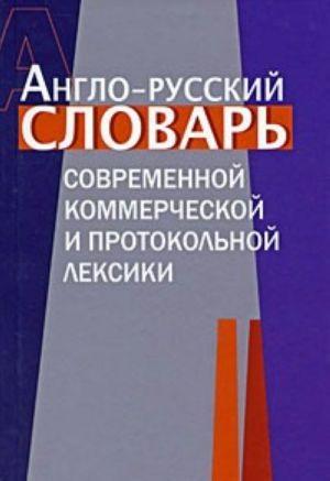 Anglo-russkij slovar kommercheskoj i protokolnoj leksiki