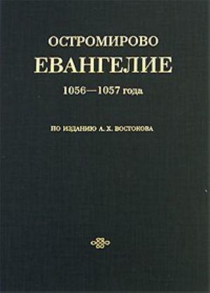Ostromirovo evangelie 1056-1057 goda po izdaniju A. X. Vostokova