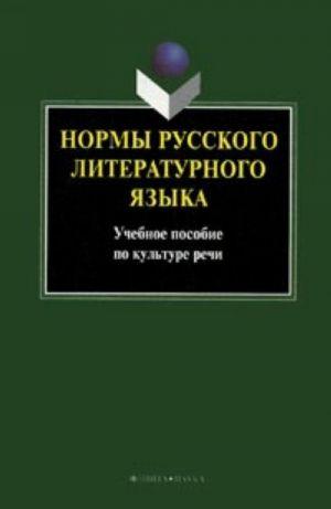 Normy russkogo literaturnogo jazyka