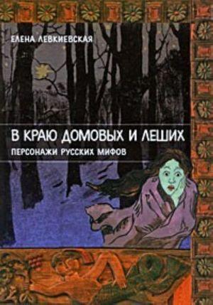 V kraju domovykh i leshikh. Personazhi russkikh mifov