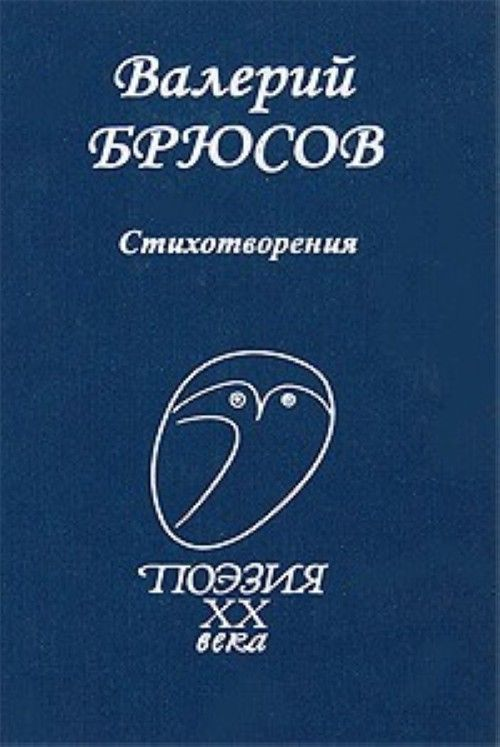 Валерий Брюсов. Стихотворения