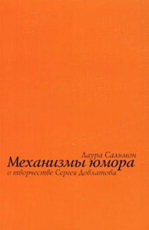 Mekhanizmy jumora. O tvorchestve Sergeja Dovlatova