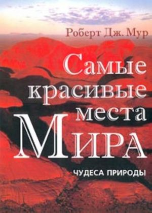 Samye krasivye mesta Mira:Chudesa prirody