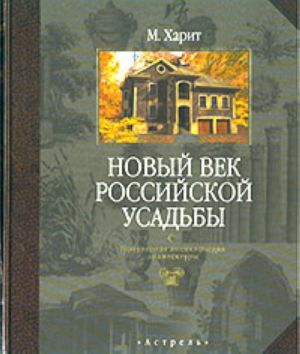 Novyj vek rossijskoj usadby: Populjarnaja entsiklopedija arkhitektury