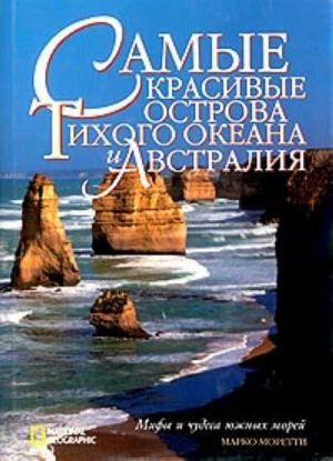NG.Samye krasivye ostrova Tikhogo okeana i Avstralija.Mify i chudesa juzhnykh morej