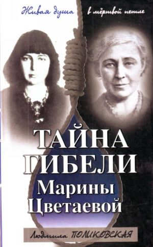 Tajna gibeli Mariny Tsvetaevoj