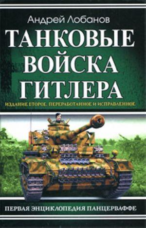 Танковые войска Гитлера. Первая энциклопедия