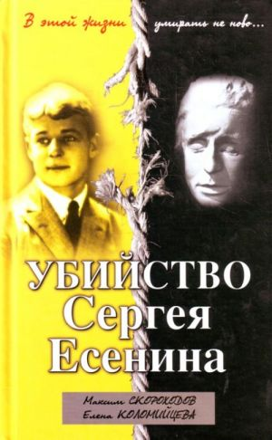 Ubijstvo Sergeja Esenina