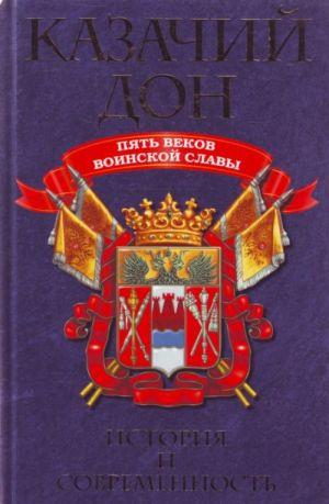 Kazachij Don: Pjat vekov voinskoj slavy