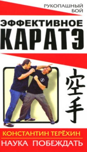 Effektivnoe karate. Nauka pobezhdat