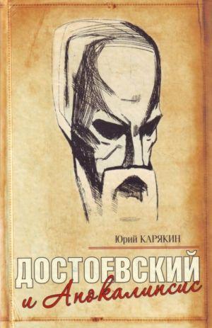 Dostoevskij i Apokalipsis