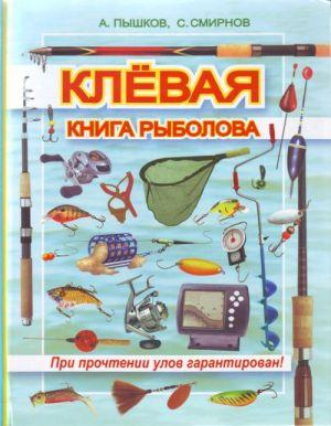 Kljovaja kniga rybolova (pri prochtenii ulov garantirovan).