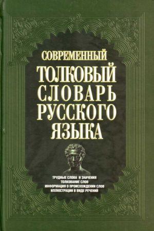 Современный толковый словарь русского языка.