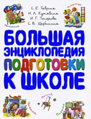 Bolshaja entsiklopedija podgotovki k shkole.