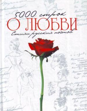 """5000 strok """"O ljubvi"""".Stikhi russkikh poetov"""