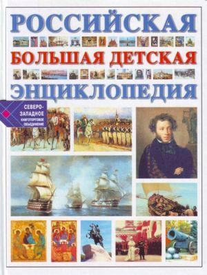 Rossijskaja bolshaja detskaja entsiklopedija.