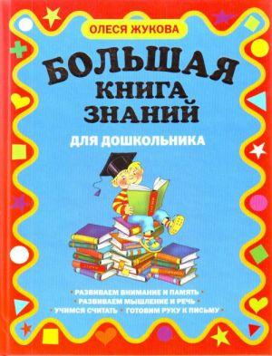 Bolshaja kniga znanij dlja doshkolnika
