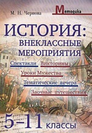Istorija. Vneklassnye meroprijatija. 5-11 klass